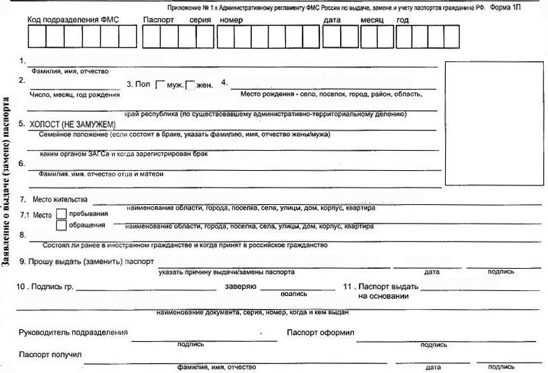 Заявление на замену паспорта смена фамилии образец - de